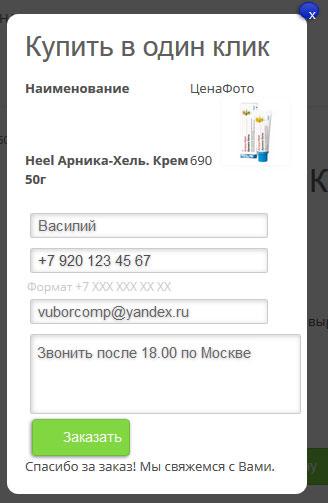 Заказ отправлен - Купить в один клик